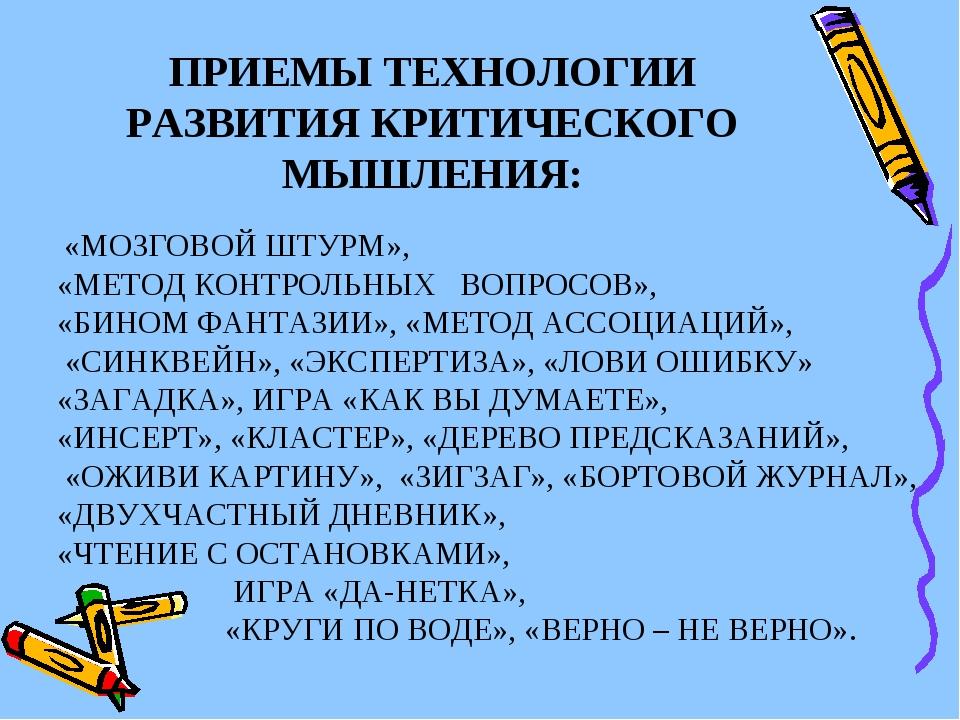ПРИЕМЫ ТЕХНОЛОГИИ РАЗВИТИЯ КРИТИЧЕСКОГО МЫШЛЕНИЯ: «МОЗГОВОЙ ШТУРМ», «МЕТОД КО...