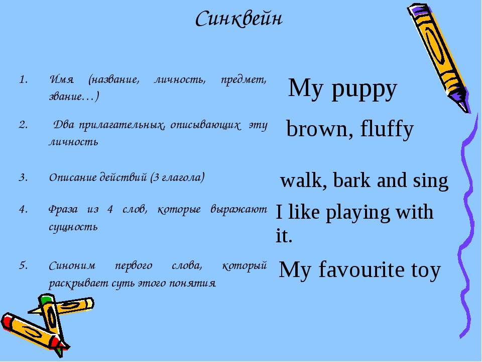 Синквейн 1.Имя (название, личность, предмет, звание…) My puppy 2. Два прил...