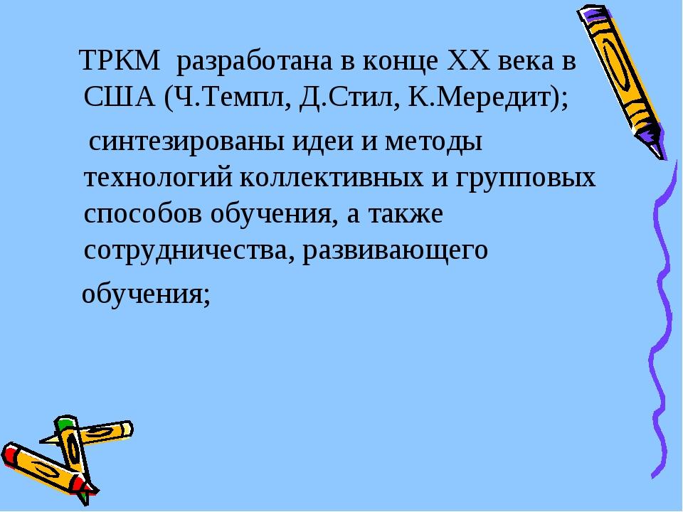 ТРКМ разработана в конце ХХ века в США (Ч.Темпл, Д.Стил, К.Мередит); синтези...