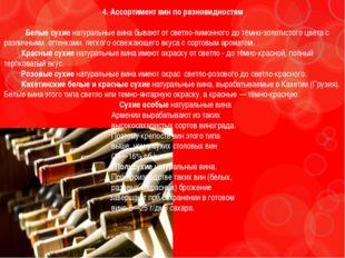 4. Ассортимент вин по разновидностям Белые сухие натуральные вина бывают от с