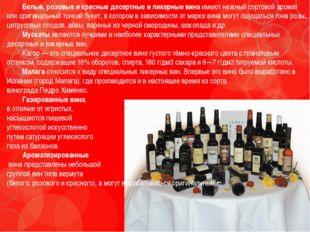 Белые, розовые и красные десертные и ликерные вина имеют нежный сортовой аро
