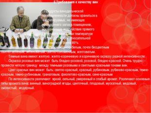 5.Требования к качеству вин Продукты винодельческой промышленности должны хра