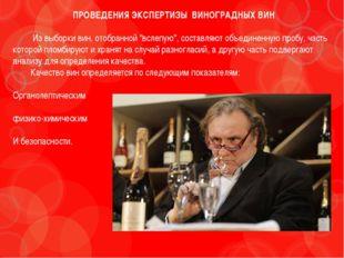 """ПРОВЕДЕНИЯ ЭКСПЕРТИЗЫ ВИНОГРАДНЫХ ВИН Из выборки вин, отобранной """"вслепую"""", с"""