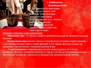 1. Особенности производства вин Для производства виноградных вин используют
