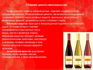 2.Пищевая ценность виноградных вин Кроме этилового спирта в ликероводочных и