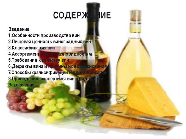 СОДЕРЖАНИЕ Введение 1.Особенности производства вин 2.Пищевая ценность виногр...