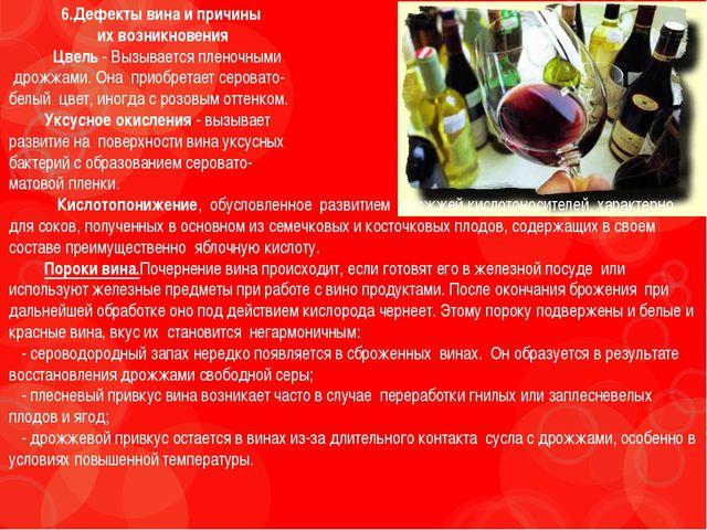6.Дефекты вина и причины их возникновения Цвель - Вызывается пленочными дрож...