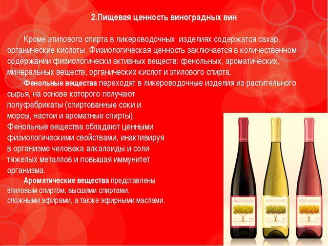 2.Пищевая ценность виноградных вин Кроме этилового спирта в ликероводочных и...