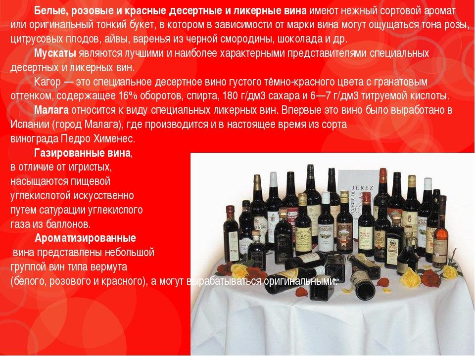 Белые, розовые и красные десертные и ликерные вина имеют нежный сортовой аро...