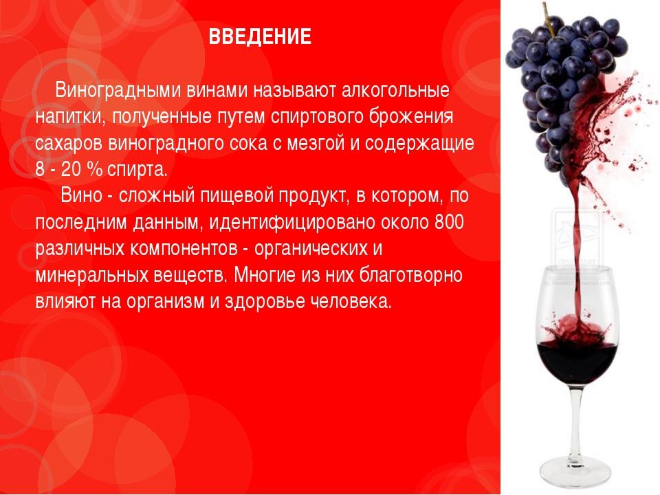ВВЕДЕНИЕ Виноградными винами называют алкогольные напитки, полученные путем с...