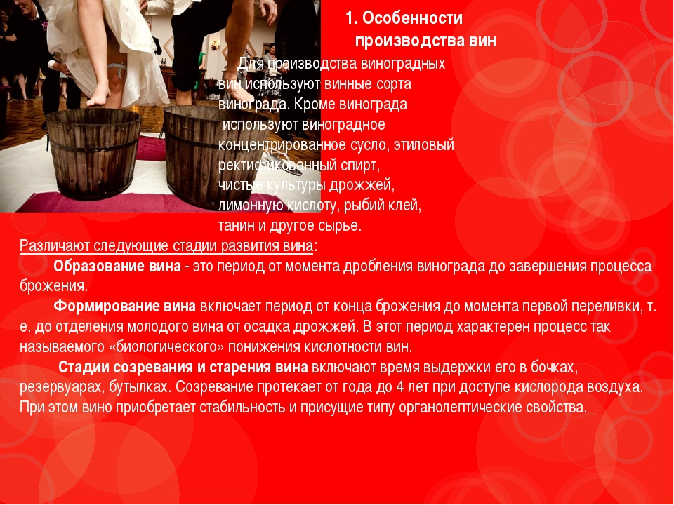 1. Особенности производства вин Для производства виноградных вин используют...