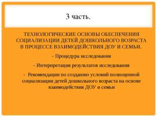 3 часть. ТЕХНОЛОГИЧЕСКИЕ ОСНОВЫ ОБЕСПЕЧЕНИЯ СОЦИАЛИЗАЦИИ ДЕТЕЙ ДОШКОЛЬНОГО ВО