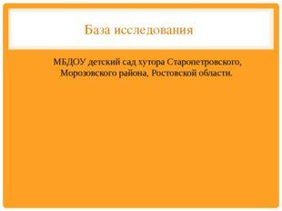 База исследования МБДОУ детский сад хутора Старопетровского, Морозовского ра