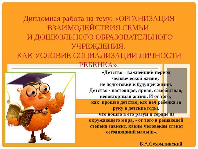 Презентация на защиту диплома Воспитатель дошкольного образования  Дипломная работа на тему ОРГАНИЗАЦИЯ ВЗАИМОДЕЙСТВИЯ СЕМЬИ И ДОШКОЛЬНОГО ОБР