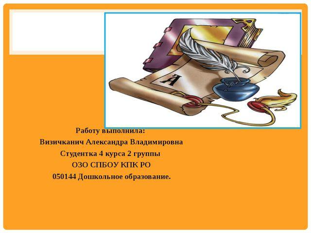 Работу выполнила: Визичканич Александра Владимировна Студентка 4 курса 2 гру...