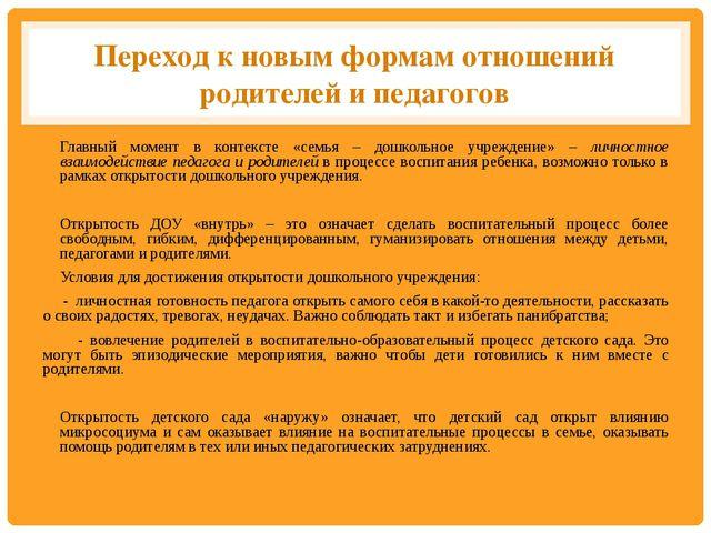 Переход к новым формам отношений родителей и педагогов Главный момент в конте...