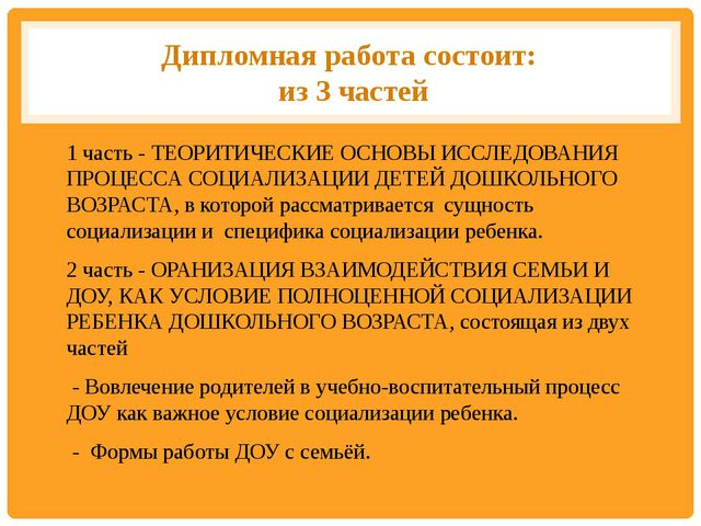 Дипломная работа состоит: из 3 частей 1 часть - ТЕОРИТИЧЕСКИЕ ОСНОВЫ ИССЛЕДОВ...