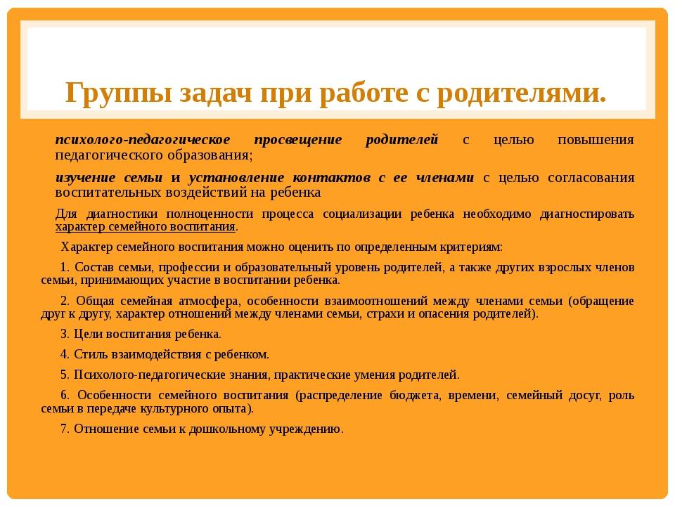 Группы задач при работе с родителями. психолого-педагогическое просвещение ро...