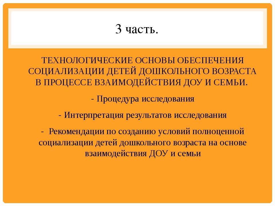 3 часть. ТЕХНОЛОГИЧЕСКИЕ ОСНОВЫ ОБЕСПЕЧЕНИЯ СОЦИАЛИЗАЦИИ ДЕТЕЙ ДОШКОЛЬНОГО ВО...