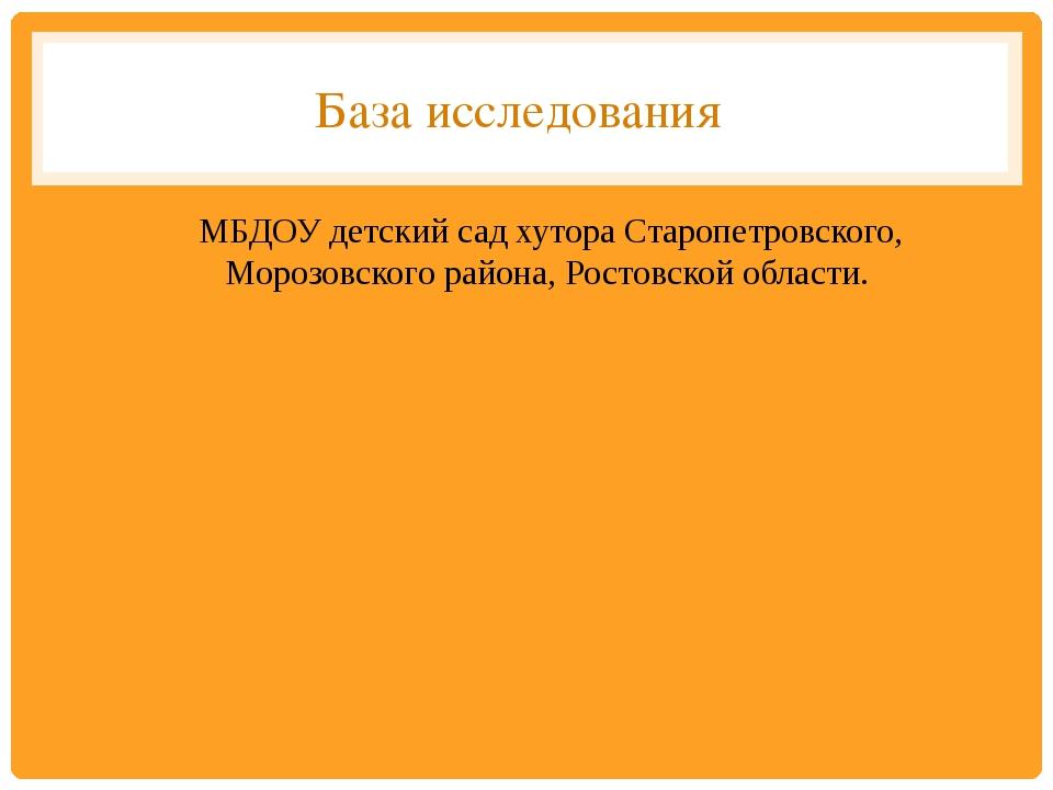 База исследования МБДОУ детский сад хутора Старопетровского, Морозовского ра...