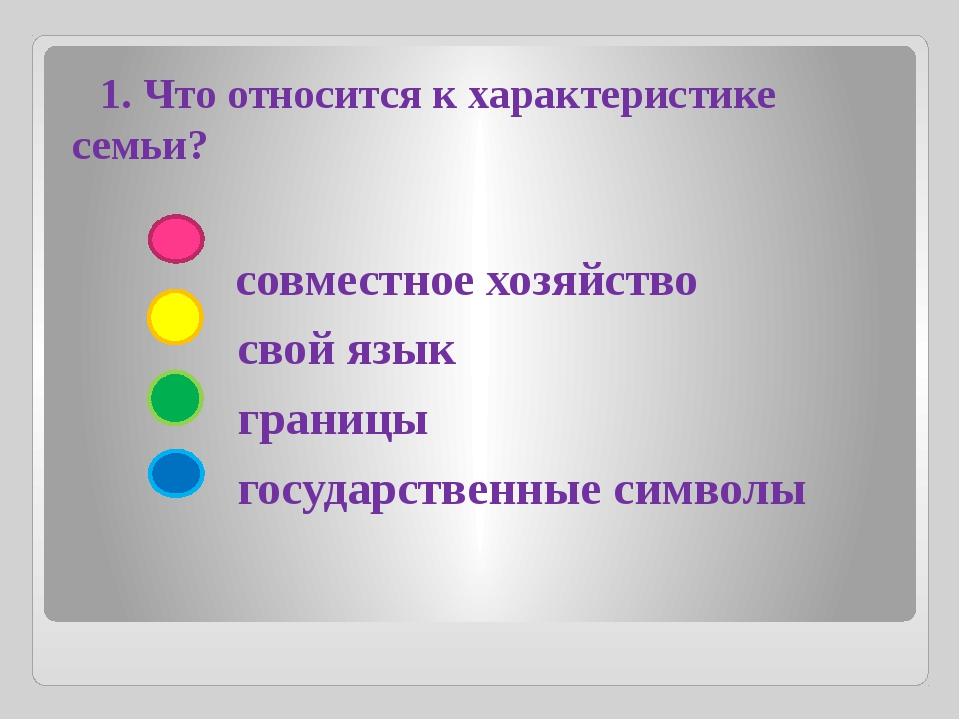 совместное хозяйство свой язык границы государственные символы 1. Что относи...