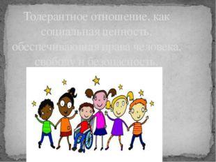 Толерантное отношение, как социальная ценность, обеспечивающая права человека