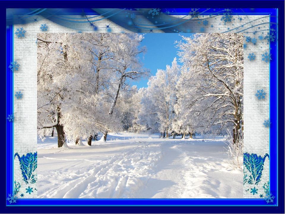 Зимняя песенка