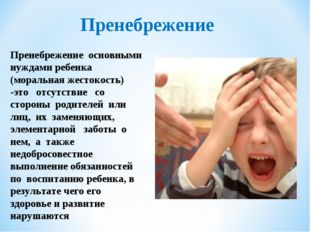 Пренебрежение основными нуждами ребенка (моральная жестокость) -это отсутстви