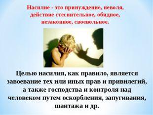 Насилие- это принуждение, неволя, действие стеснительное, обидное, незаконно
