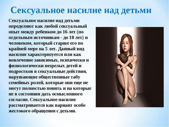Сексуальное насилие над детьми Сексуальное насилие над детьми определяют как...