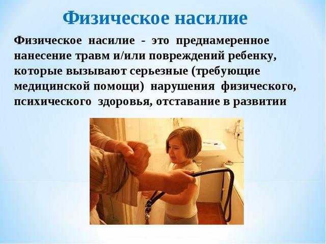 Физическое насилие - это преднамеренное нанесение травм и/или повреждений реб...