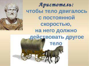 Аристотель: чтобы тело двигалось с постоянной скоростью, на него должно дейст