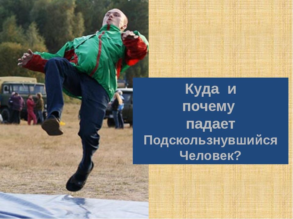 Куда и почему падает Подскользнувшийся Человек?