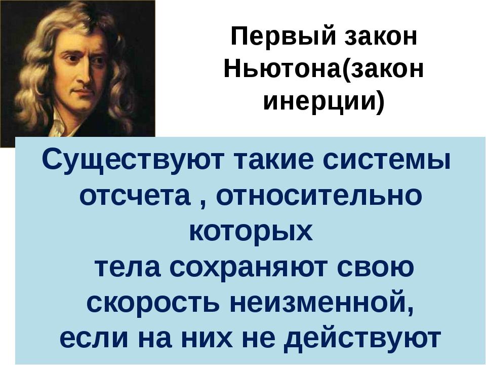 Первый закон Ньютона(закон инерции) Существуют такие системы отсчета , относи...