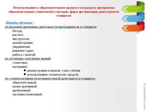 Использование в образовательном процессе по разделу программы образовательных