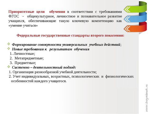 Приоритетные цели обучения в соответствии с требованиями ФГОС - общекультурно...