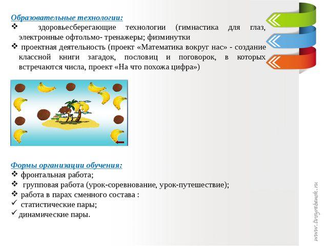 Образовательные технологии: здоровьесберегающие технологии (гимнастика для г...