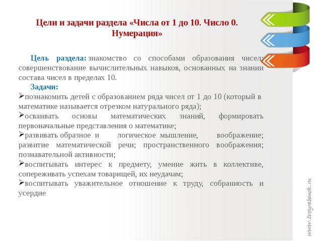 Цели и задачи раздела «Числа от 1 до 10. Число 0. Нумерация» Цель раздела:зн...