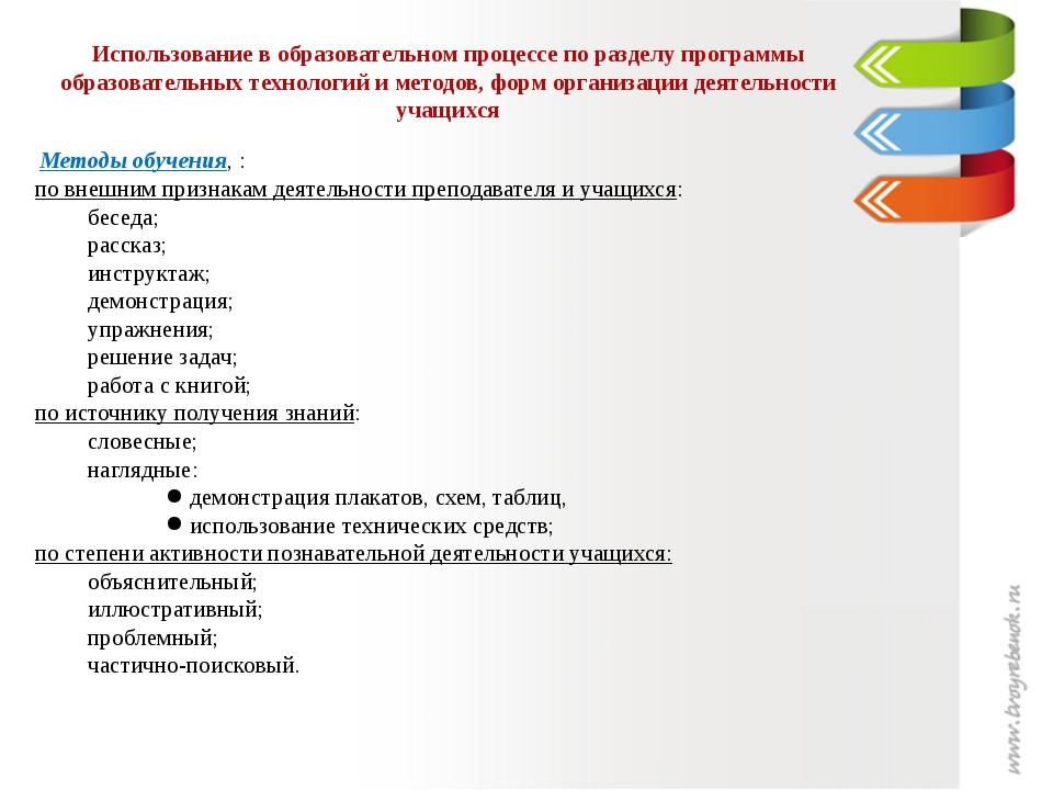 Использование в образовательном процессе по разделу программы образовательных...