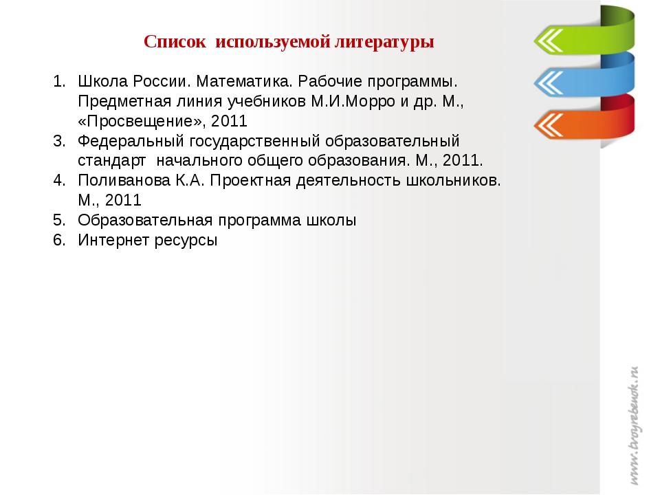 Список используемой литературы Школа России. Математика. Рабочие программы. П...