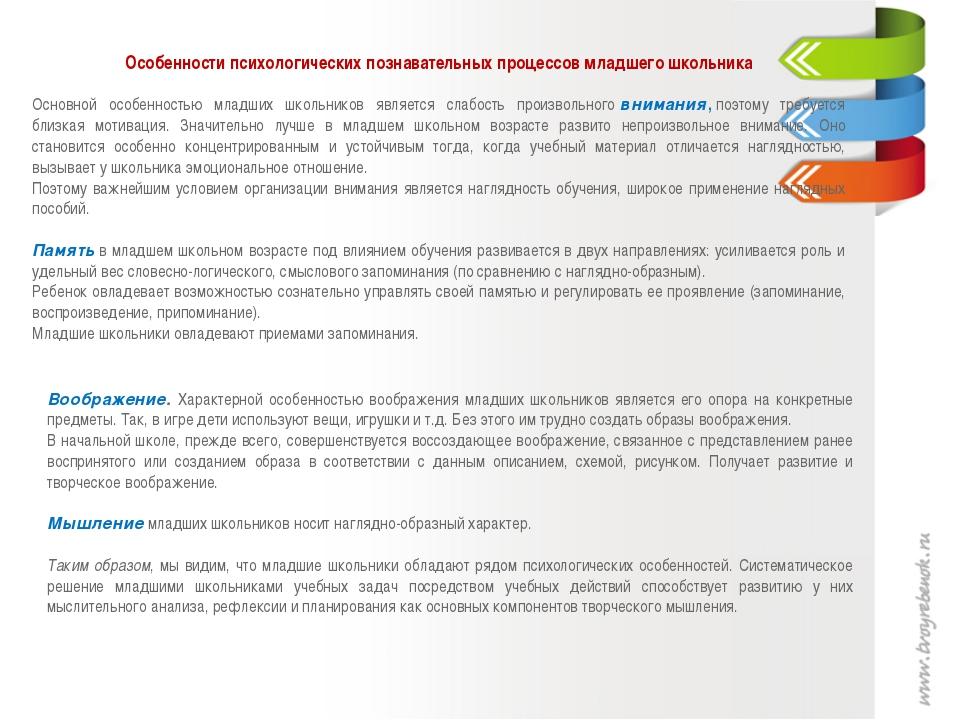 Особенности психологических познавательных процессов младшего школьника Основ...