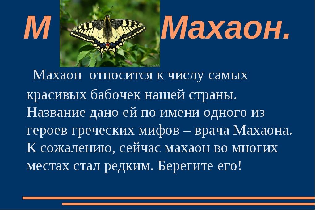 Махаон  относится к числу самых красивых бабочек нашей страны. Название дано...