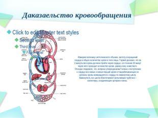Даказаельство кровообращения Измерив величину систолического объема, частоту