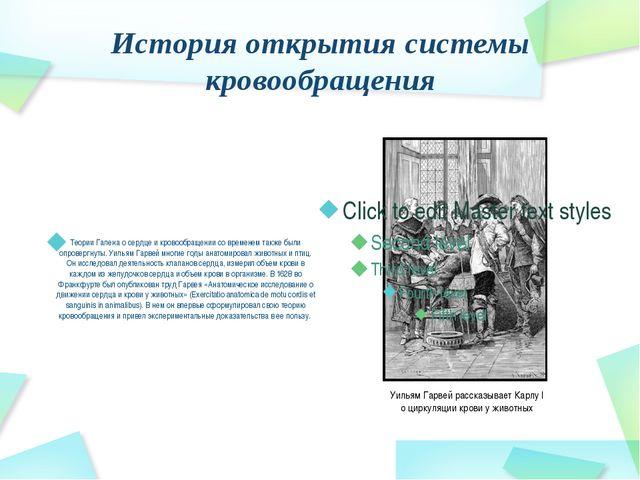 История открытия системы кровообращения Теории Галена о сердце и кровообращен...