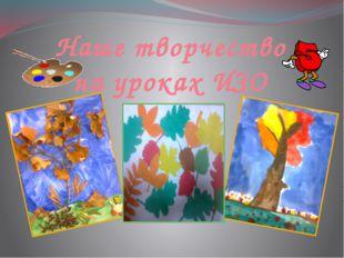 Наше творчество на уроках ИЗО