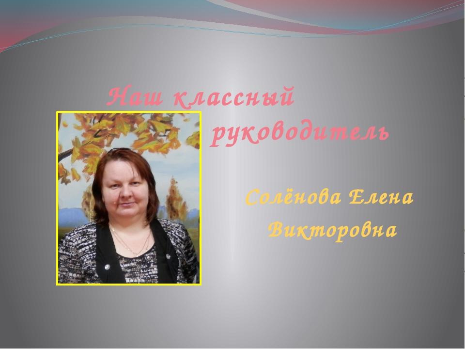 Наш классный руководитель Солёнова Елена Викторовна