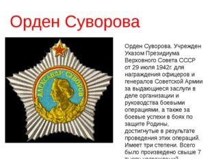 Орден Суворова Орден Суворова. Учрежден Указом Президиума Верховного Совета С