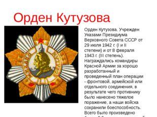 Орден Кутузова Орден Кутузова. Учрежден Указами Президиума Верховного Совета