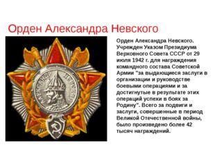 Орден Александра Невского Орден Александра Невского. Учрежден Указом Президиу