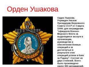 Орден Ушакова Орден Ушакова. Учрежден Указом Президиума Верховного Совета ССС